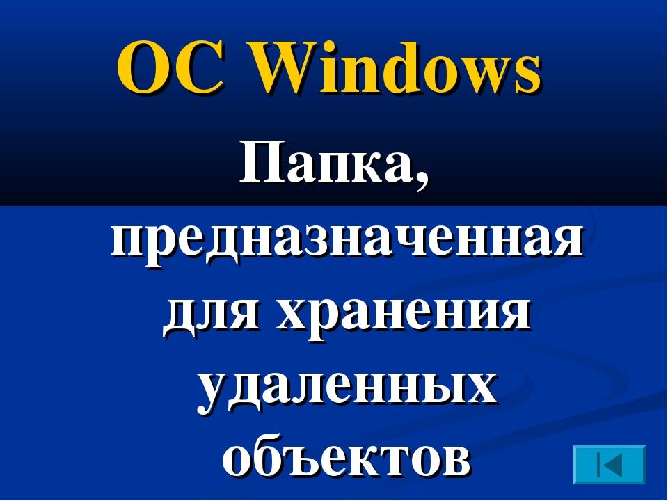 ОС Windows Папка, предназначенная для хранения удаленных объектов