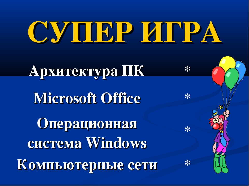 СУПЕР ИГРА Архитектура ПК* Microsoft Office* Операционная система Windows*...