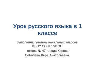 Урок русского языка в 1 классе Выполнила: учитель начальных классов МБОУ СОШ