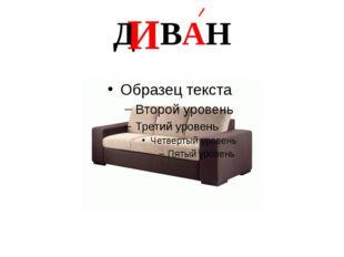 Д ВАН И
