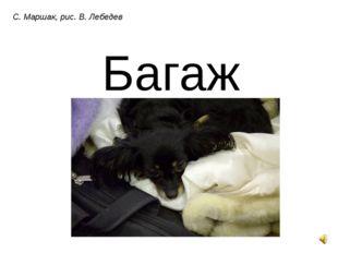 Багаж С. Маршак, рис. В. Лебедев