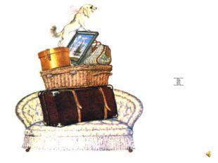 Дама сдавала в багаж: Диван, Чемодан, Саквояж, Картину, Корзину, Картонку И м