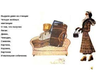 Выдали даме на станции Четыре зелёных квитанции О том, что получен багаж: Ди