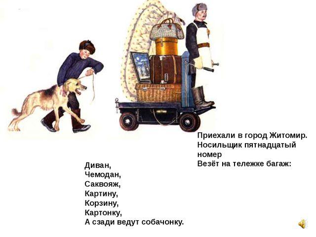 Приехали в город Житомир. Носильщик пятнадцатый номер Везёт на тележке багаж:...