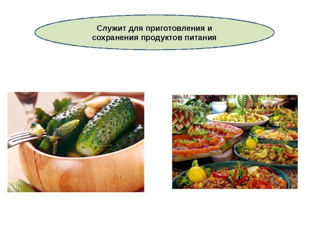 Служит для приготовления и сохранения продуктов питания