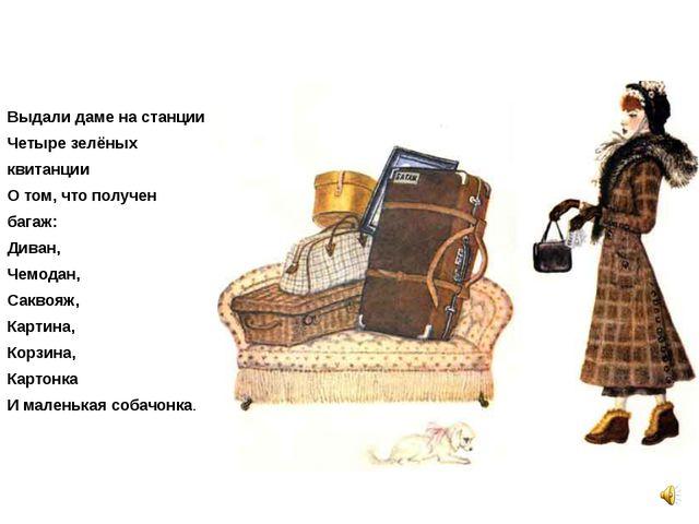 Выдали даме на станции Четыре зелёных квитанции О том, что получен багаж: Ди...