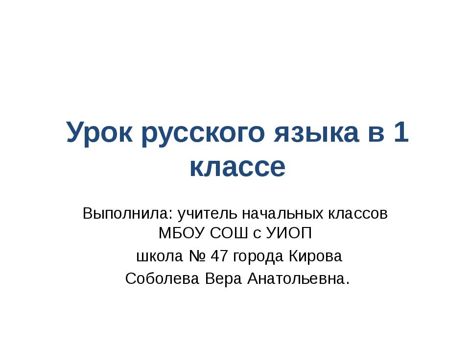 Урок русского языка в 1 классе Выполнила: учитель начальных классов МБОУ СОШ...