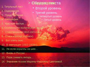 В эмиграции(1922-1939гг) Вдали от России поэтические мотивы отверженности и