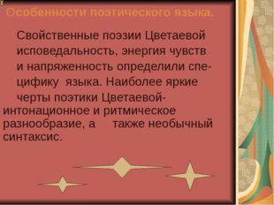 Значение поэзии М.Цветаевой. Поэзия Марины Ивановны Цветаевой , насыщенная
