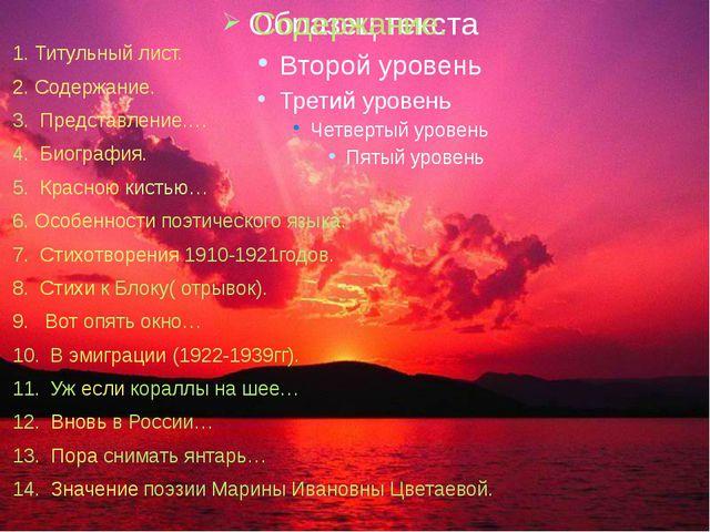 В эмиграции(1922-1939гг) Вдали от России поэтические мотивы отверженности и...