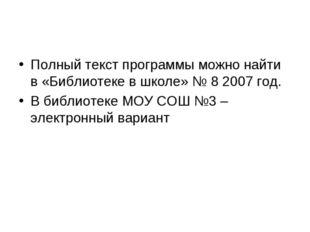 Полный текст программы можно найти в «Библиотеке в школе» № 8 2007 год. В биб