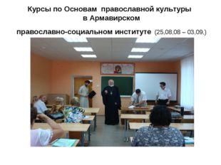 Курсы по Основам православной культуры в Армавирском православно-социальном и