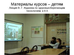 Материалы курсов – детям Лекция В. Г. Жданова по здоровьесберегающим технолог