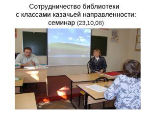 Сотрудничество библиотеки с классами казачьей направленности: семинар (23,10,