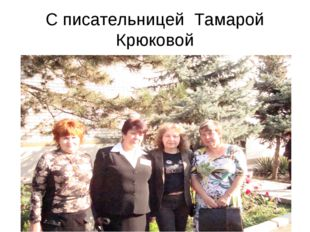 С писательницей Тамарой Крюковой