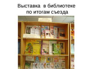 Выставка в библиотеке по итогам съезда