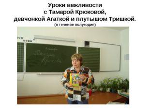 Уроки вежливости с Тамарой Крюковой, девчонкой Агаткой и плутышом Тришкой. (в