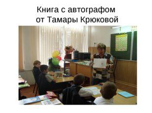 Книга с автографом от Тамары Крюковой