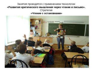 Занятия проводятся с применением технологии «Развития критического мышления ч