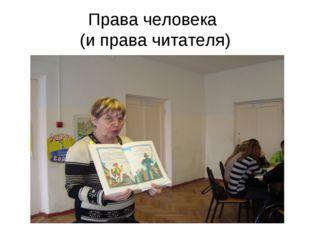 Права человека (и права читателя)