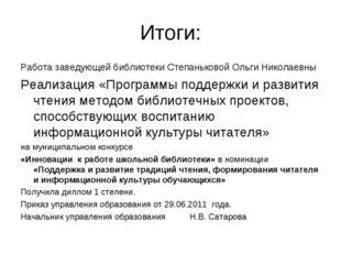 Итоги: Работа заведующей библиотеки Степаньковой Ольги Николаевны Реализация