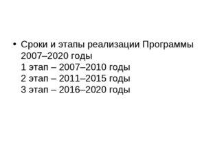 Сроки и этапы реализации Программы 2007–2020 годы 1 этап – 2007–2010 годы 2 э
