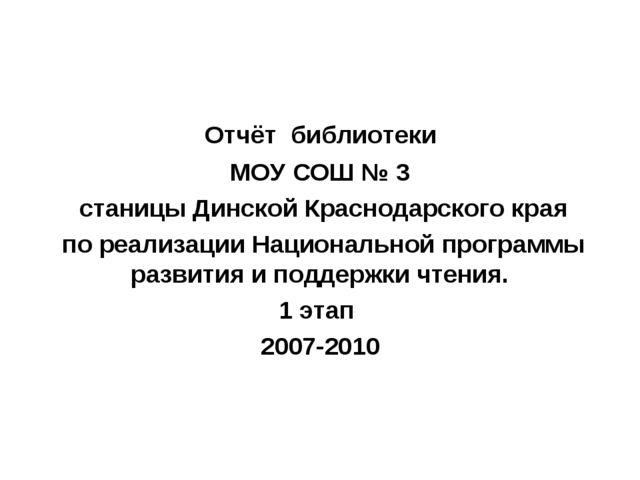 Отчёт библиотеки МОУ СОШ № 3 станицы Динской Краснодарского края по реализац...