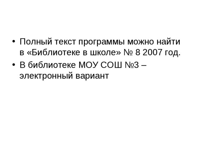 Полный текст программы можно найти в «Библиотеке в школе» № 8 2007 год. В биб...