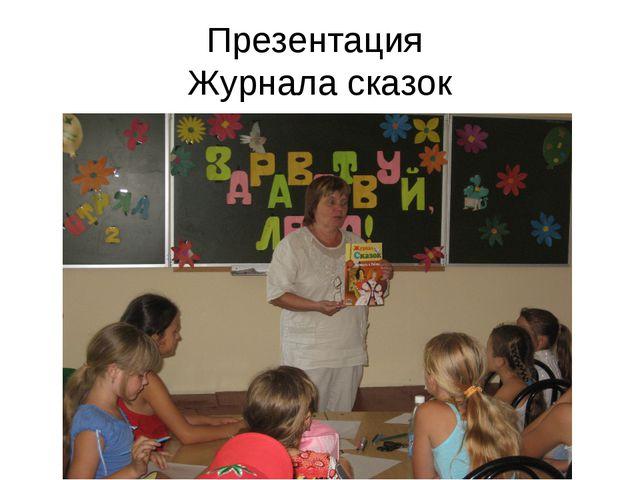 Презентация Журнала сказок