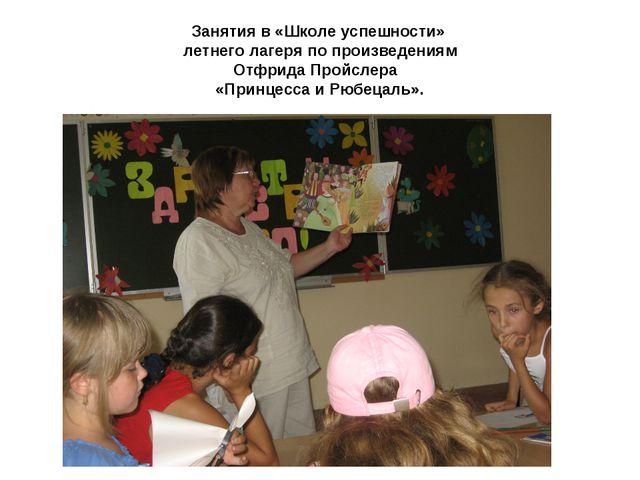 Занятия в «Школе успешности» летнего лагеря по произведениям Отфрида Пройслер...