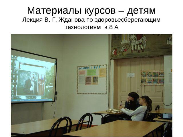 Материалы курсов – детям Лекция В. Г. Жданова по здоровьесберегающим технолог...