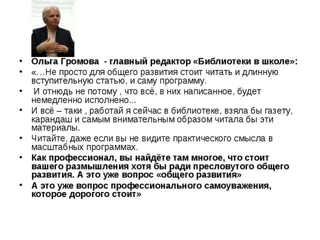 Ольга Громова - главный редактор «Библиотеки в школе»: «…Не просто для общего...