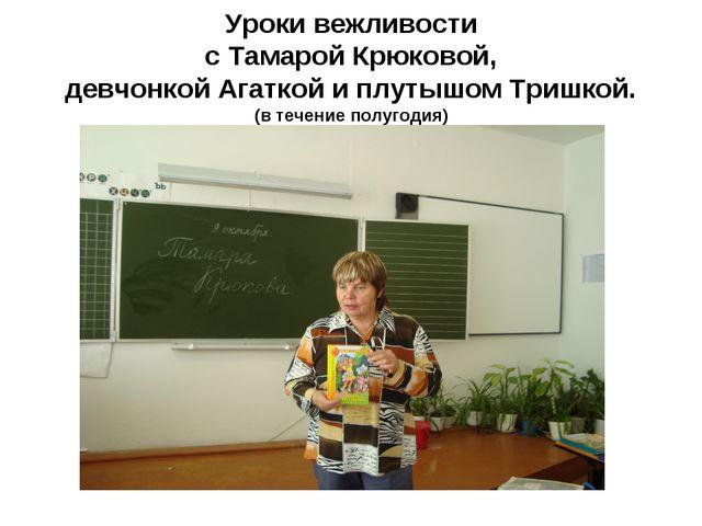 Уроки вежливости с Тамарой Крюковой, девчонкой Агаткой и плутышом Тришкой. (в...
