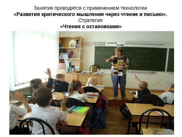 Занятия проводятся с применением технологии «Развития критического мышления ч...