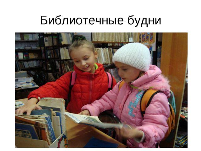 Библиотечные будни