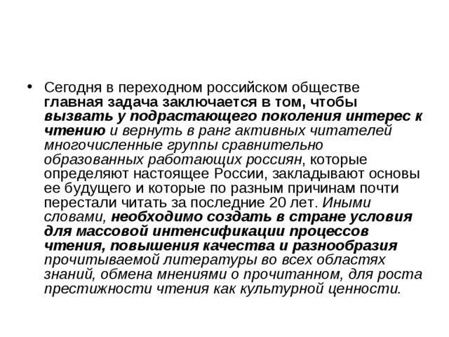 Сегодня в переходном российском обществе главная задача заключается в том, чт...