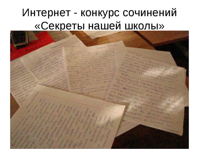 Интернет - конкурс сочинений «Секреты нашей школы»