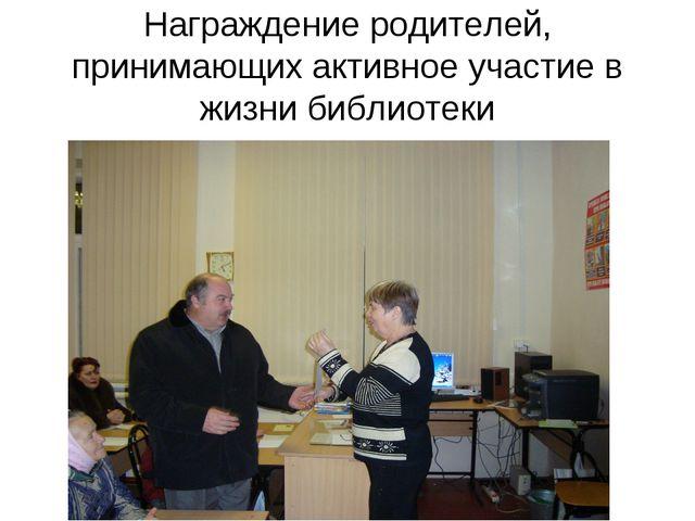 Награждение родителей, принимающих активное участие в жизни библиотеки