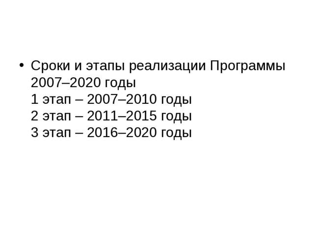 Сроки и этапы реализации Программы 2007–2020 годы 1 этап – 2007–2010 годы 2 э...