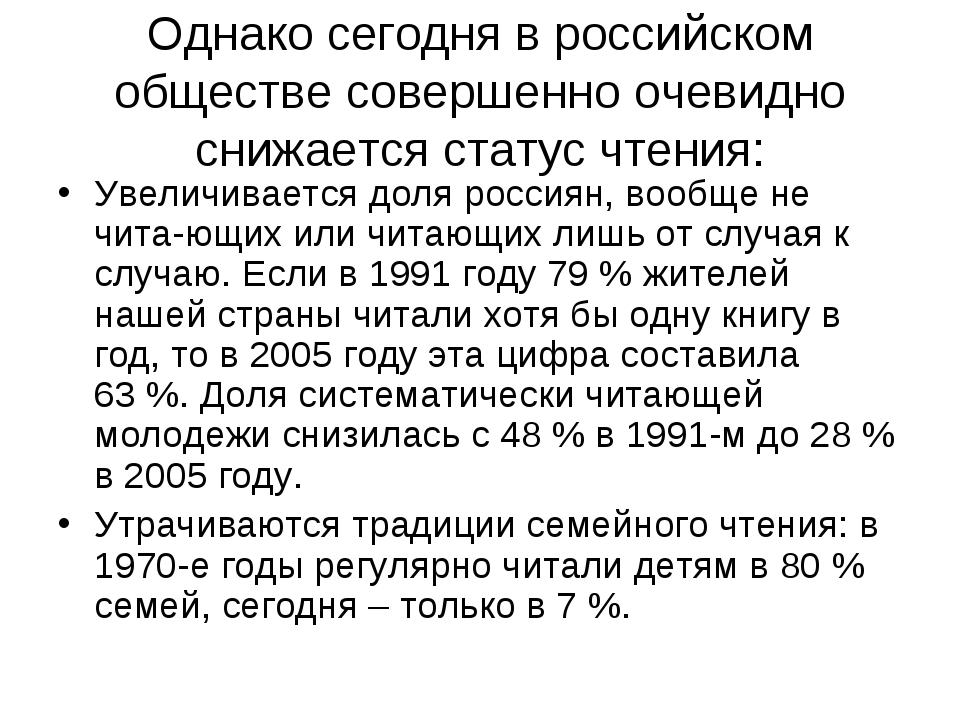 Однако сегодня в российском обществе совершенно очевидно снижается статус чте...