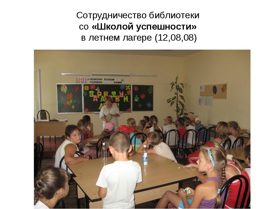 Сотрудничество библиотеки со «Школой успешности» в летнем лагере (12,08,08)