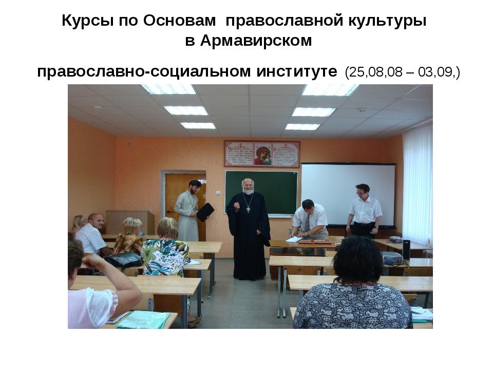 Курсы по Основам православной культуры в Армавирском православно-социальном и...
