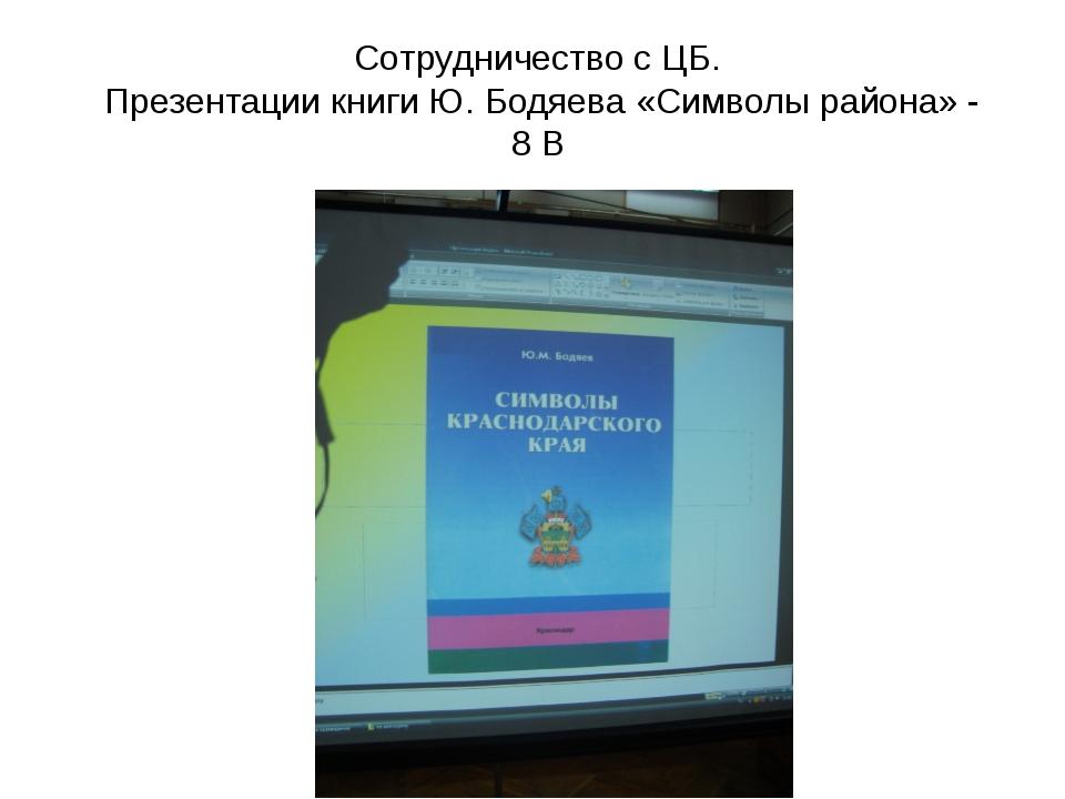 Сотрудничество с ЦБ. Презентации книги Ю. Бодяева «Символы района» - 8 В