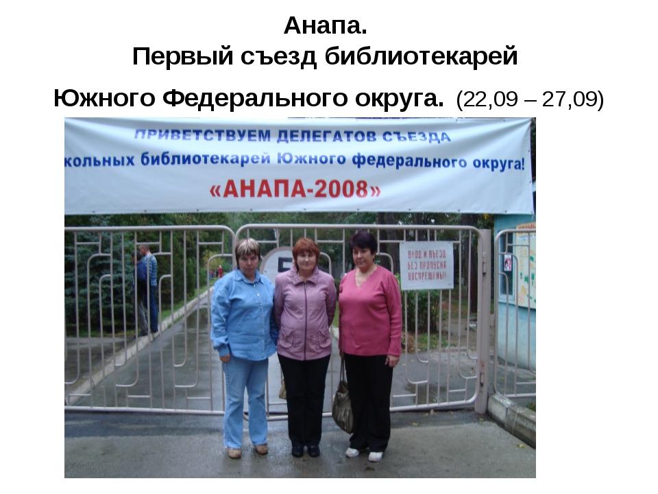 Анапа. Первый съезд библиотекарей Южного Федерального округа. (22,09 – 27,09)