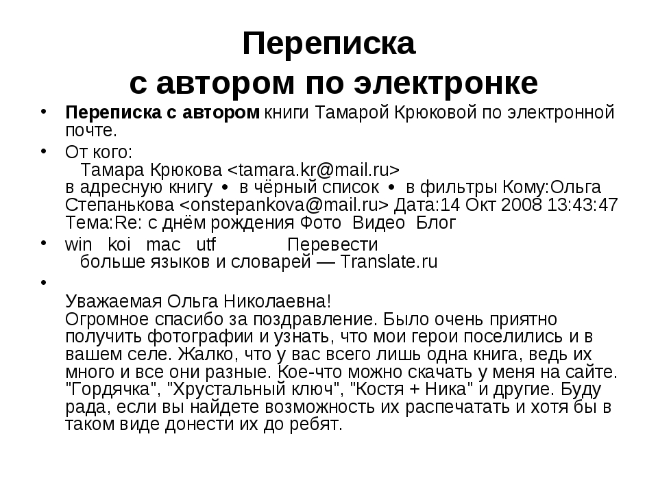 Переписка с автором по электронке Переписка с автором книги Тамарой Крюковой...