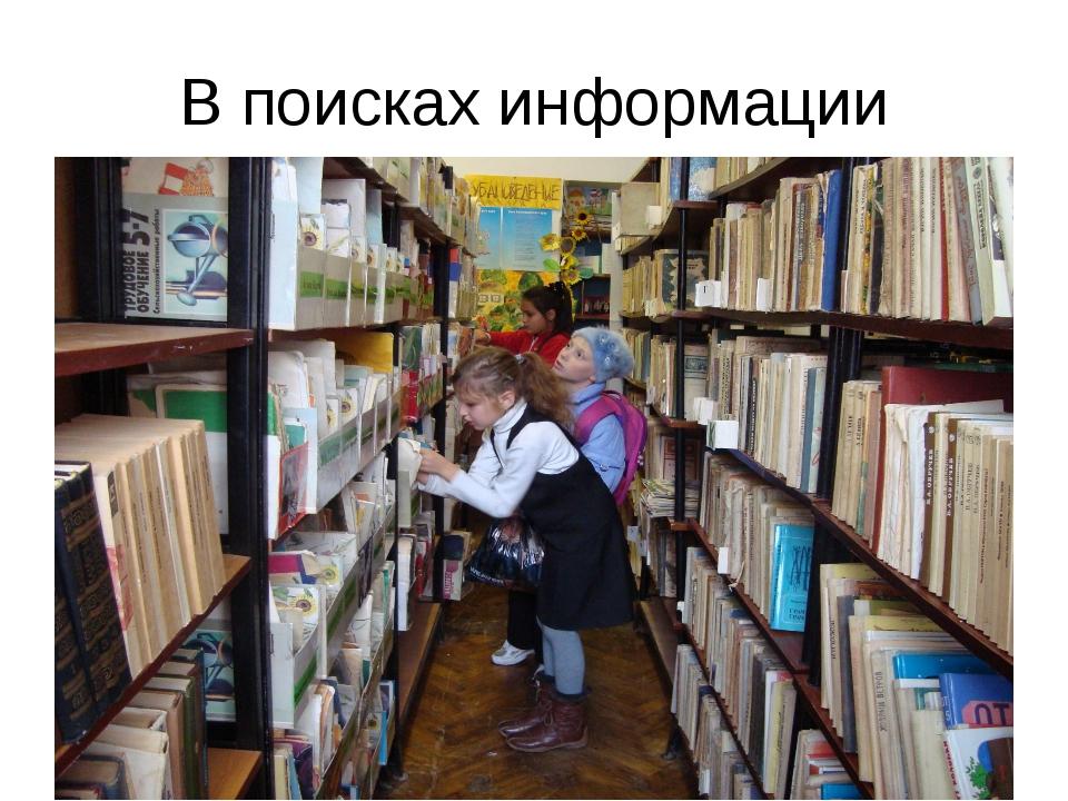 В поисках информации