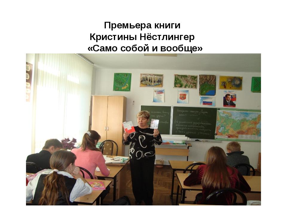 Премьера книги Кристины Нёстлингер «Само собой и вообще»