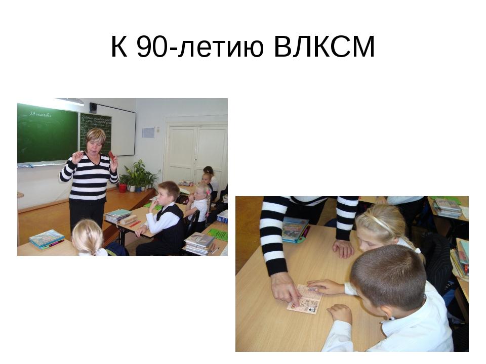 К 90-летию ВЛКСМ