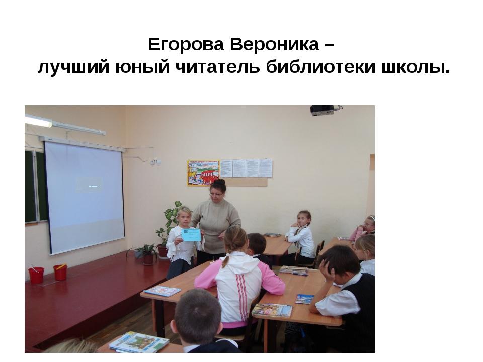 Егорова Вероника – лучший юный читатель библиотеки школы.