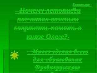 Почему летописец посчитал важным сохранить память о князе Олеге? Много сдела